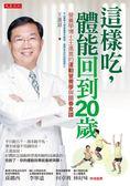 (二手書)這樣吃,體能回到20歲:營養學博士王進崑的運動營養學與回春食譜