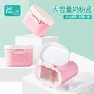 奶粉盒嬰兒裝奶粉便攜盒外出嬰兒奶粉盒寶寶奶粉分裝盒儲存三層 新年禮物