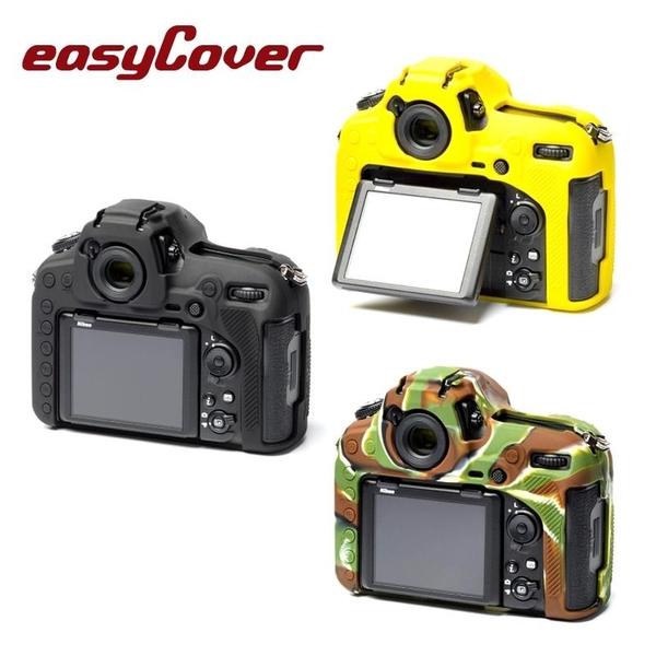 金鐘套 EC easyCover for Nikon D850 果凍 保護套 矽膠 防塵【D850】