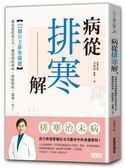 病從排寒解:22個自主排寒關鍵,教你從飲食入手,徹底預防新病、根除舊疾、溫養一生..