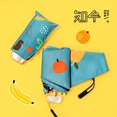 遮陽傘 ins森繫超輕小五折晴雨傘兩用女復古防曬防紫外線折疊遮陽太陽傘 曼慕衣櫃