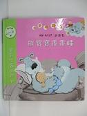 【書寶二手書T1/少年童書_BQR】熊寶寶乖乖睡_格林國際圖書有限公司企劃製作