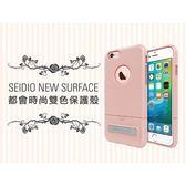 SEIDIO New SURFACE 玫瑰金 iPhone i6 i6s 4.7吋 Plus 5.5吋 時尚 雅痞 保護殼 背蓋