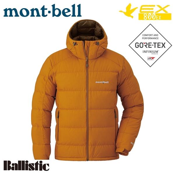 【Mont-Bell 日本 男 Permafrost Light 連帽防風羽絨外套《蜜黃》】1101501/超輕防潑水/禦寒