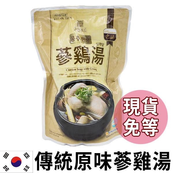 韓國 傳統原味蔘雞湯(1kg)【AN SHOP】