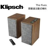 【結帳再折+24期0利率】Klipsch The Fives 兩聲道主動式喇叭 書架型 台灣公司貨