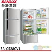 限區配送+基本安裝SANLUX 台灣三洋528L 變頻三門電冰箱 SR-C528CV1