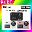 SJCAM SJ8 PRO【黑/白/玫瑰...