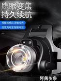 頭燈 神魚頭燈強光充電超亮頭戴式感應遠射3000打獵米led夜釣魚礦燈 阿薩布魯