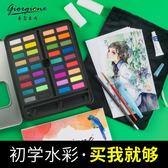 喬爾喬內水彩顏料固體畫筆套裝初學者手繪成人36色兒童畫畫顏料無毒水洗【跨年交換禮物降價】