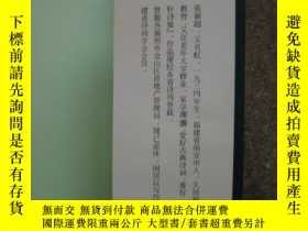 二手書博民逛書店虹軒詩集罕見趙玉林署(C號)Y15165 張鹿超 編委會 出版2