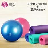 奧義初學者瑜伽球瑜伽墊套裝 加寬80健身墊 65cm瑜伽球『潮流世家』