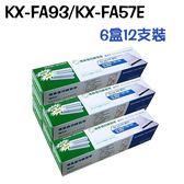 【6盒12支】國際牌Panasonic KX-FA57E / KX-FA93 轉寫帶 (足70米長)
