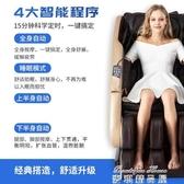 按摩椅 按摩椅家用新款小型電動沙發智慧多功能全身全自動豪華太空艙老YYJ 雙十二免運