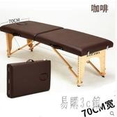 原始點折疊按摩床推拿便攜式家用美容床可折疊手提床TT2835『易購3C』