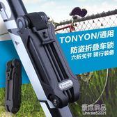 山地車通用防盜鎖 自行車鎖雙內銑牙鎖芯 防盜撬鉆折疊鎖    原本良品