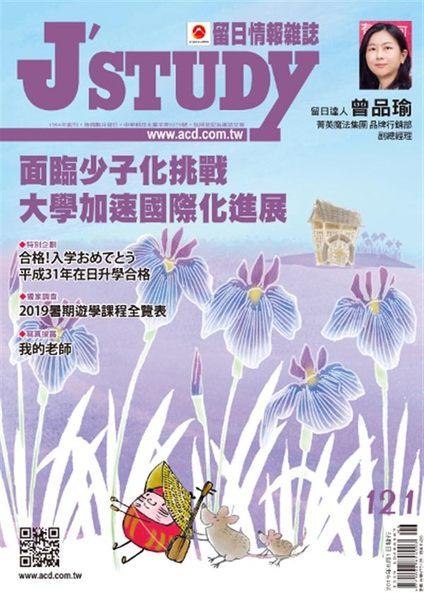 J'STUDY留日情報雜誌 6-7月號/2019 第121期