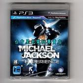 【PS3原版片】 麥可傑克森 麥克傑克森 夢幻體驗 巨星體驗 英文版全新品【MOVE專用】台中星光電玩