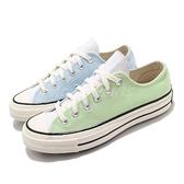 Converse 帆布鞋 Chuck 70 1970 低筒 藍 綠 內外撞色 男鞋 女鞋 三星標【ACS】 170959C