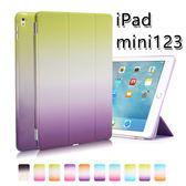 蘋果 iPad Mini 2 3 彩虹二合一 平板皮套 ipad mini1 mini2 休眠 超薄三折 支架 保護殼 平板殼 輕薄