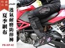【尋寶趣】夏季網布透氣耐磨防摔褲 重機/摩托車/賽車/護膝 Dainese可參考 PB-HP-02