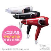 【配件王】代購 KOIZUMI 小泉 KHD-W710 負離子吹風機 雙風扇 大風量 海外對應 三色
