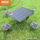 戶外摺疊椅超輕便攜式摺疊鋁合金桌子小凳子馬扎釣魚凳摺疊桌套裝igo  時尚潮流
