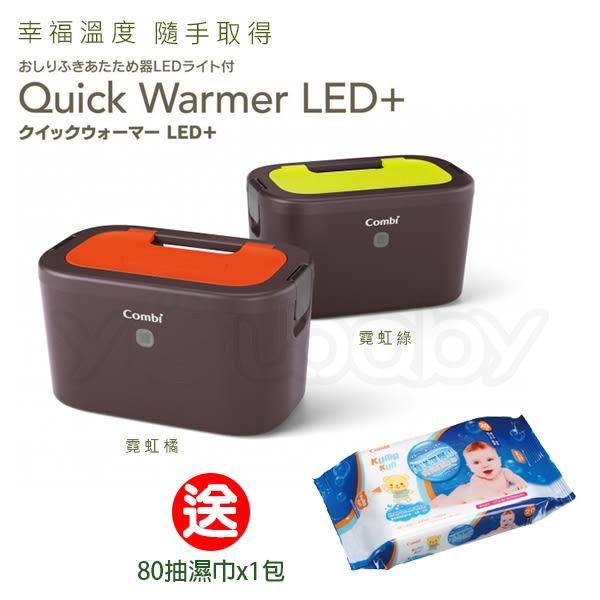 康貝Combi 濕紙巾保溫器 LED+/濕巾加熱器 ★送 海洋80抽濕巾x1包