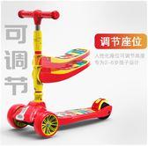 三合一兒童滑板車1-3-6歲單腳可坐溜溜車寶寶2小孩滑滑車男孩女孩