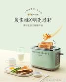 麵包機烤麵包機家用多功能早餐機麵包片多士爐土司機全自動吐司機LX220v嬡孕哺