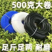 通用打草繩耐磨割草繩割草機割灌配件3.0mm進口鋸齒割草線打草頭 NMS蘿莉小腳丫