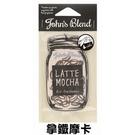 【南紡購物中心】日本JOHN香氛片-拿鐵摩卡