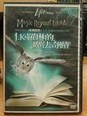 挖寶二手片-K14-075-正版DVD*電影【JK羅琳的魔法奇蹟】-JK羅琳首部傳記電影