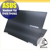 【Ezstick】ASUS TP470 TP470EZ Carbon黑色立體紋機身貼 DIY包膜