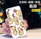 ♥ 俏魔女美人館 ♥【塗鴉兔*空壓防摔軟殼】OPPO A77(F3)手機殼 手機套 保護套 保護殼