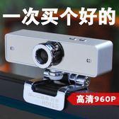 電腦攝像頭 谷客HD91攝像頭1080P帶麥克風免驅主播高清USB筆記本一體機台式電腦YYJ 卡卡西