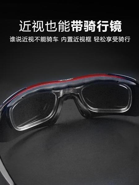 騎行眼鏡變色男女戶外運動防風沙山地自行車眼鏡專業裝備 星河光年