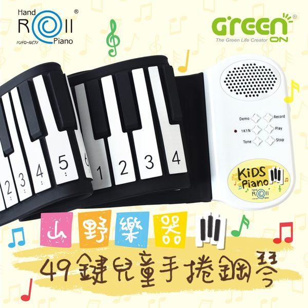 《福利品-展示品 鍵盤髒污 面板有刮痕》【山野樂器】49鍵兒童手捲鋼琴經典入門款