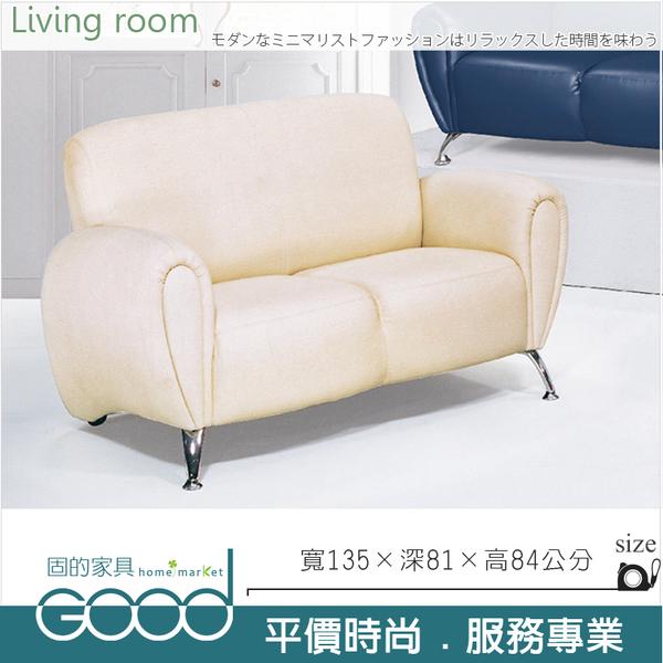 《固的家具GOOD》303-202-AD 520型鴻偉乳膠雙人沙發【雙北市含搬運組裝】