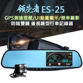 領先者ES-25 (加送32GB) GPS測速提醒 防眩雙鏡 後視鏡型行車記錄器