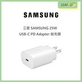 全新 三星 SAMSUNG TA800 25W USB-C 接頭 快充頭 旅充頭 充電頭 通用型 快速充電 電源供應器