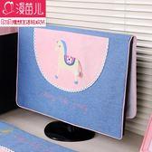 電腦罩套 臺式電腦罩防塵罩布藝可愛一體機主機液晶顯示屏蓋布卡通韓版套裝 玩趣3C