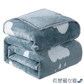 空調毯 夏季法蘭絨毯子夏天蓋毯午睡毛巾小被子墊床單人薄款空調珊瑚毛毯 快速出貨