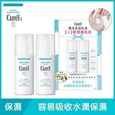 Curel潤浸保濕乳液1+1輕潤養肌組