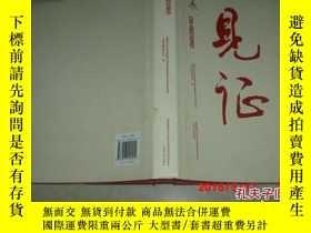 二手書博民逛書店見證ON罕見RECORD 英漢對照(精裝Y13917 上海攝影家