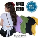 EASON SHOP(GW7161)實拍後背挖洞鏤空蝴蝶結綁帶露腰薄款短版圓領短袖素色棉T恤女上衣服合身貼肩紫黃