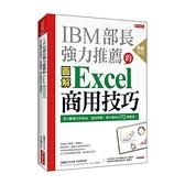 IBM部長強力推薦的Excel商用技巧(用大數據分析商品.達成預算.美化報告的70個絕招)(熱銷再版)