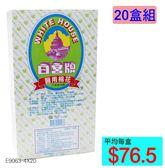 【醫康生活家】白宮醫用棉花(脫脂棉) 130g (盒裝)(20盒裝)