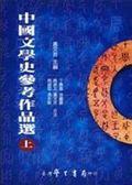 (二手書)中國文學史參考作品選(上下冊合售)