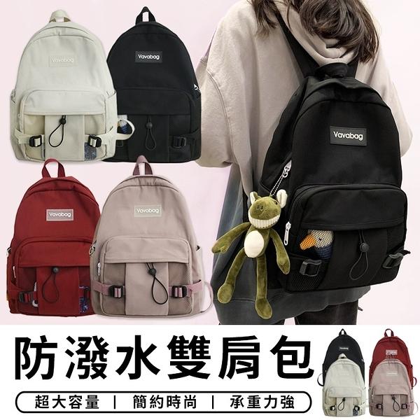 【台灣現貨 C025】韓版ins 後背包 大容量 背包 雙肩包 肩背包 電腦包 女生包包 學生書包